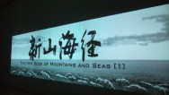 Qiu Anxiong – The Book of Mountains and Sea